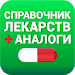 Download Аналоги лекарств, справочник лекарств 2.3.5 APK