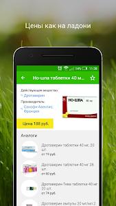 screenshot of Аналоги лекарств, справочник лекарств version 2.3.6