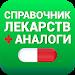 Download Аналоги лекарств, справочник лекарств 2.3.4 APK