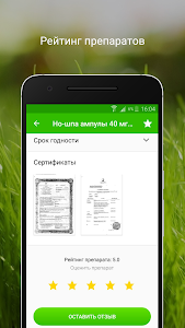 screenshot of Аналоги лекарств, справочник лекарств version 2.3.4