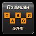 Download Заказ такси Таксометра.нет 0.0.16 APK