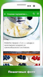 Download Лучшие рецепты мира 3.1.3 APK