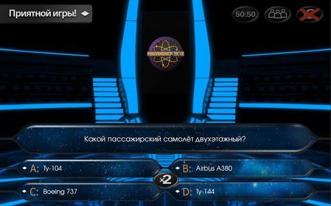Download Millionaire 2K18 1.46 APK