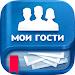 Download Мои гости для ВК 1.0 APK