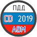 Download ПДД Билеты+Экзамен 2019 1.5 APK