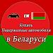 Download Подержанные автомобили в Беларуси 1.1 APK