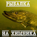 Download Рыбалка на хищника 6.0 APK