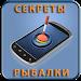 Download Секреты рыбалки 1.3 APK