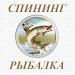 Download Спиннинговая ловля 1.5 APK