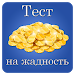 Download Тест на жадность 1.0.0 APK