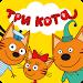 Download Три Кота Пикник: Игры для Детей и Мультики от СТС 1.4.0 APK