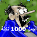 Download أجمل 1000 نكتة 1.6 APK