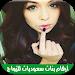 Download أرقام بنات سعوديات للزواج 1.1 APK