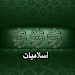 Download أسلاميات 1.15.12.444 APK
