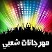 Download أغاني مهرجانات شعبي 1.0 APK