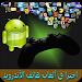 Download إخترا ق ألعاب هاتف أندرويد NEW 1.0 APK