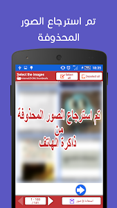 Download Recover Deleted Photos 6.0 APK