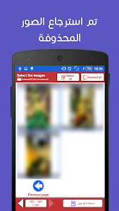 screenshot of Recover Deleted Photos version 6.0