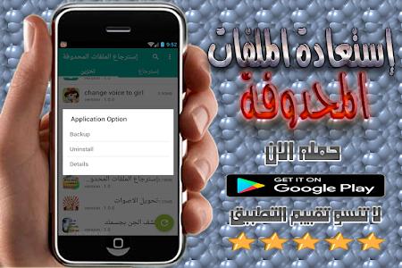 screenshot of استعادة الصور المحذوفة 2017 version 1.0
