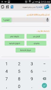 screenshot of اشحن! شحن برقم الهوية version 15.1