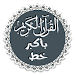 Download القرآن الكريم باكبر خط 1.0 APK