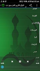Download القرآن كامل بصوت الزين محمد احمد بدون نت 1.0 APK