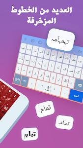 Download تمام لوحة المفاتيح العربية - Tamam Arabic Keyboard 1.4.8 APK