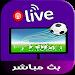 Download بث مباشر لجميع المباريات بجودة HD 1.0 APK