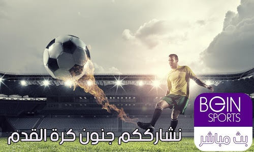 Download بث مباشر للمباريات 1.0 APK