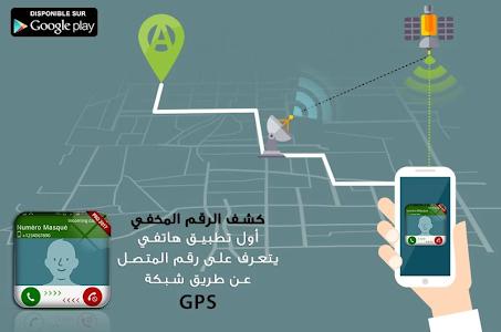 Download تحديد مكان المتصل و إسمه عن طريق الرقم 1.0 APK