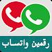 Download تشغيل رقمين واتس اب نفس الهاتف 1.0 APK