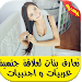 Download تعارف عربي لعلاقة جنسية prank 2.0 APK