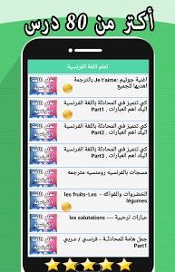 Download تعلم اللغة الفرنسية بالصوت بدون نت 1.0 APK