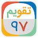 Download تقویم فارسی 97 3.2.0 APK