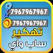 Download تهكير لعبة ساب واي Prank 1.1 APK