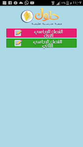 Download حلول للمناهج الدراسية 1.3 APK