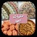 Download حلويات العيد 2018 - بدون نت 1.0.1 APK