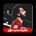 Download خلفيات محمد صلاح 1.0.0 APK