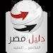 Download دليل مصر - المختصر المفيد 4.0.0 APK