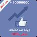 Download زيادة عدد لايكات ومتابعي الفيس بوك 2017 1 APK