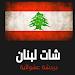 Download شات تعارف لبنان- بنات و شباب aRevenentLeb APK