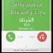 Download غير اسم المتصل و اخذع أصدقائك 1.1 APK