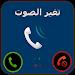 Download غير صوتك أثناء المكالمة 2.1 APK