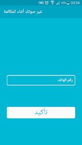 screenshot of غير صوتك أثناء المكالمة Prank version 1.0