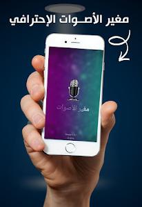 Download غير صوتك اثناء المكالمة 1.0 APK