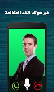 screenshot of غير صوتك اثناء المكالمة Prank version 2.0