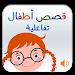 Download قصص أطفال صوتية 2.2 APK