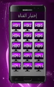 screenshot of شاهد قنوات بين سبورت HD version 2.0.1