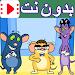 Download كرتون الفئران الظريفة بدون نت 17.1 APK