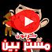 Download كرتون مستر بين بالفيديو - أنمي بالعربي 2.7 APK